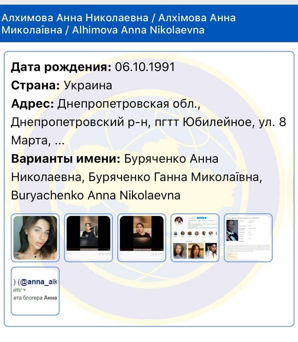 """Скандальную блогершу из Днепра Анну Алхим внесли в базу сайта """"Миротворец"""" , фото-2"""