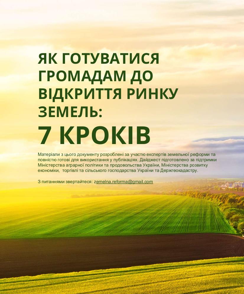 Як готуватися громадам Дніпропетровщини до відкриття ринку землі: 7 кроків , фото-1