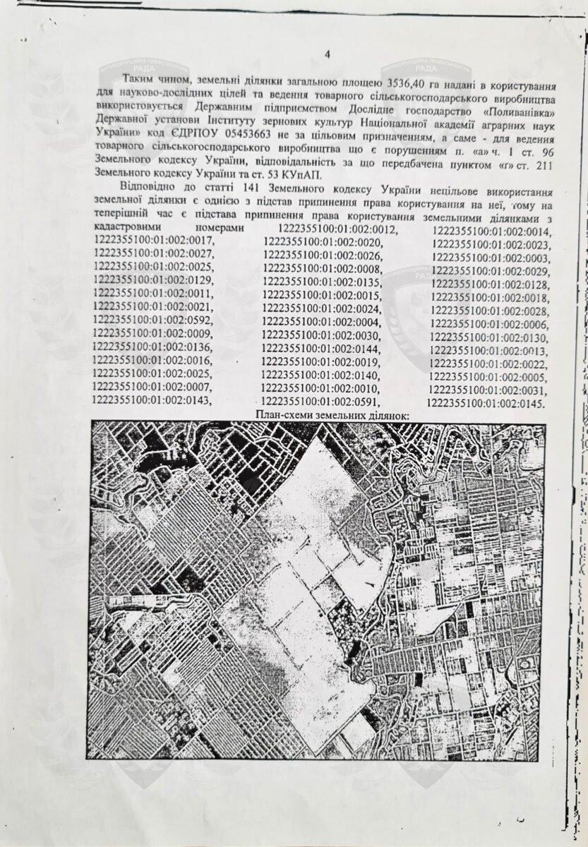 Один из главных поставщиков овощей в АТБ Днепра может остаться без земель, фото-4