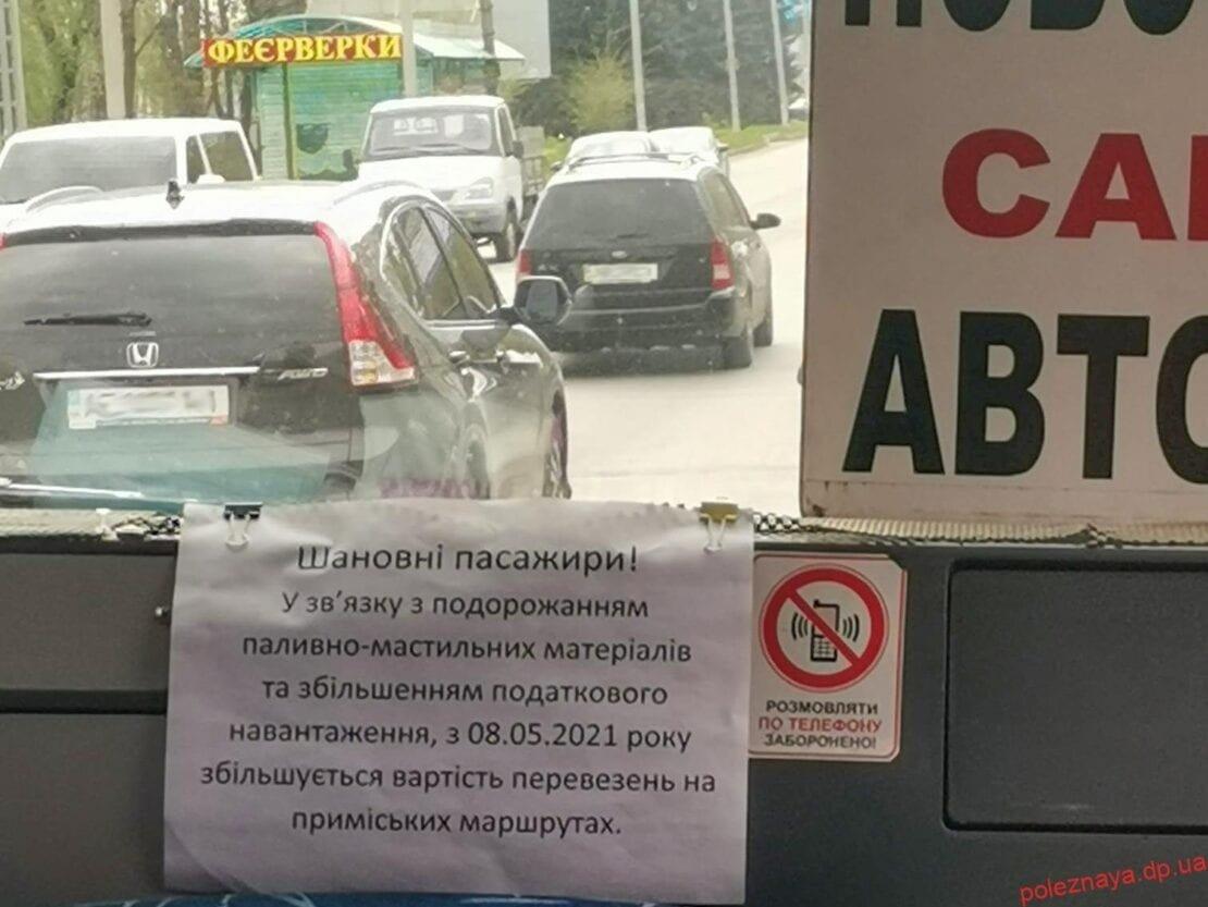 В популярной маршрутке Днепр-Новомосковск дорожает проезд: подробности, фото-1