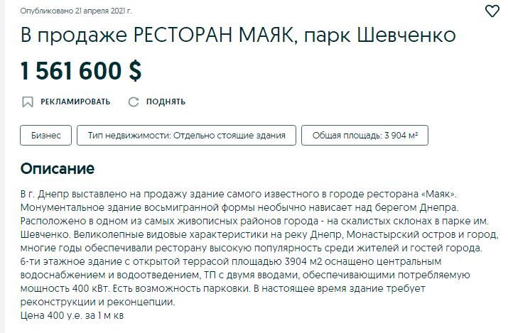 """В Днепре за 1,5 миллиона долларов продают легендарный """"Маяк"""": подробности, фото-2"""