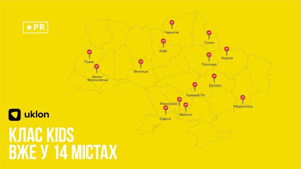 В Днепре появилось детское такси: подробности, фото-1