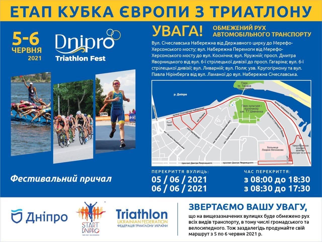 В Днепре из-за триатлона снова перекроют центр города: даты и схема движения, фото-1