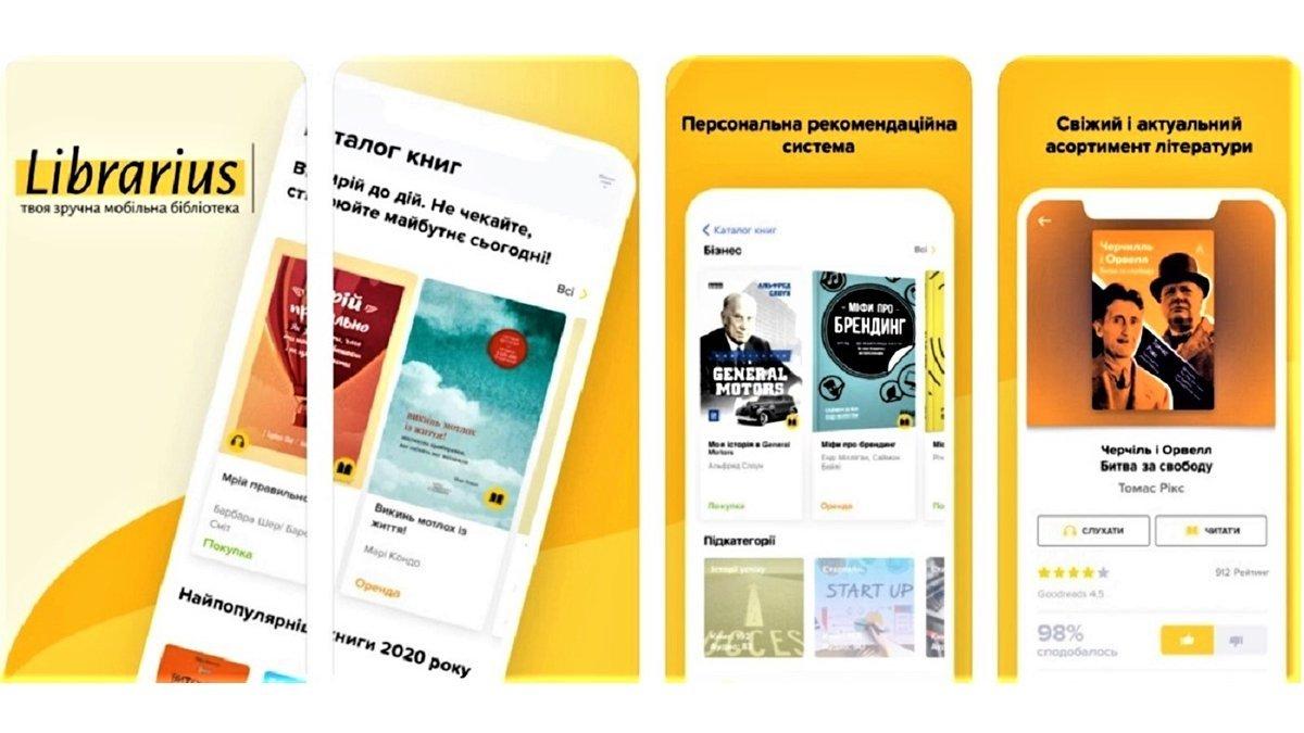 Днепряне могут в поездах бесплатно пользоваться  онлайн-библиотекой, фото-1