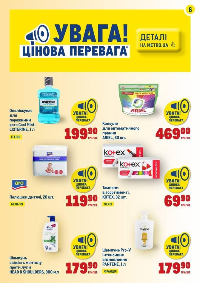 Мониторинг акций и скидок в супермаркетах Днепра, фото-30