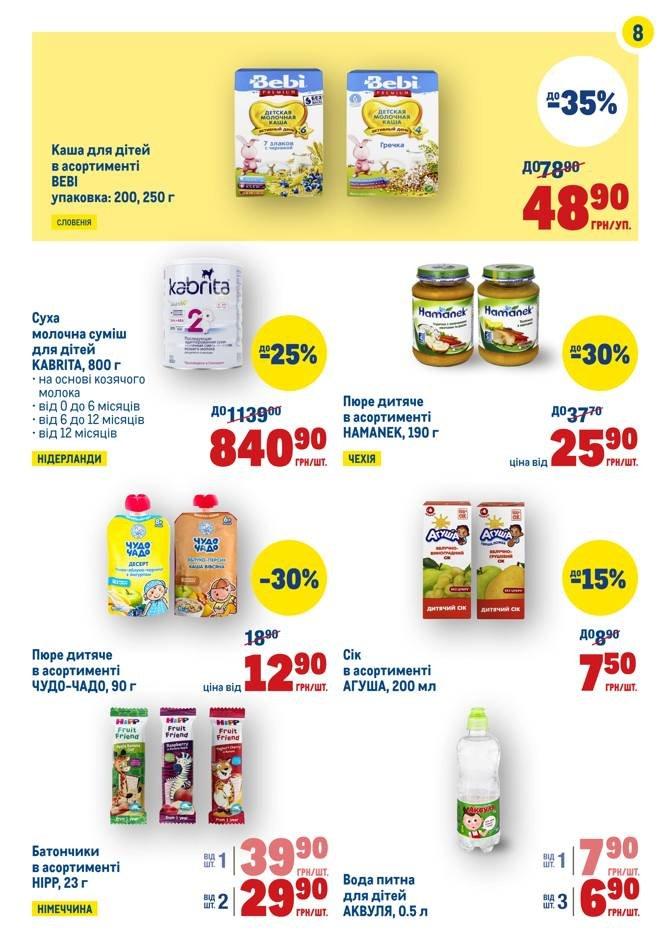 Мониторинг акций и скидок в супермаркетах Днепра, фото-32