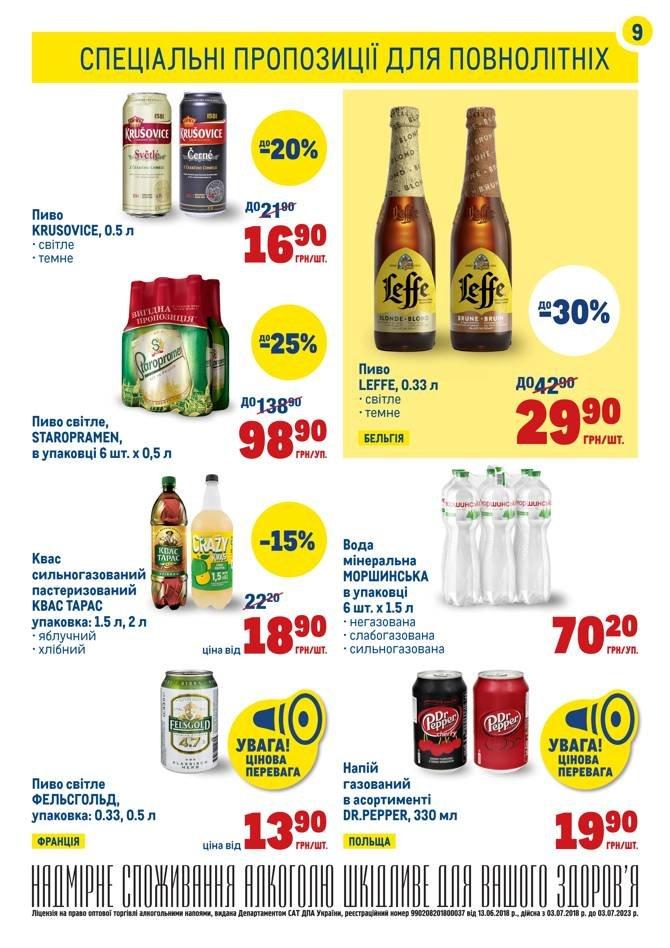 Мониторинг акций и скидок в супермаркетах Днепра, фото-33