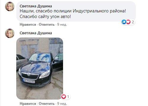 Днепр на третьем месте в Украине по угону автомобилей: как не стать жертвой злоумышленников , фото-2