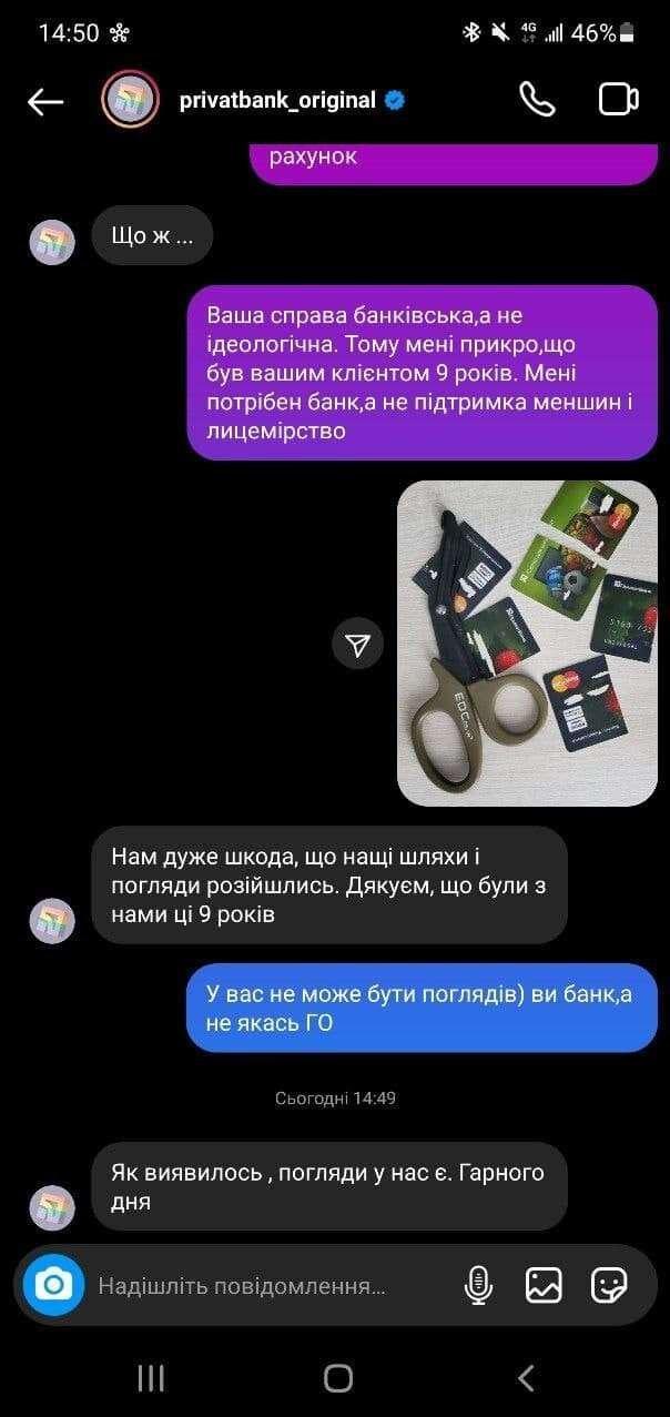 Жители Днепра не поддержали популяризацию ЛГБТ-сообщества от Приватбанка, фото-1