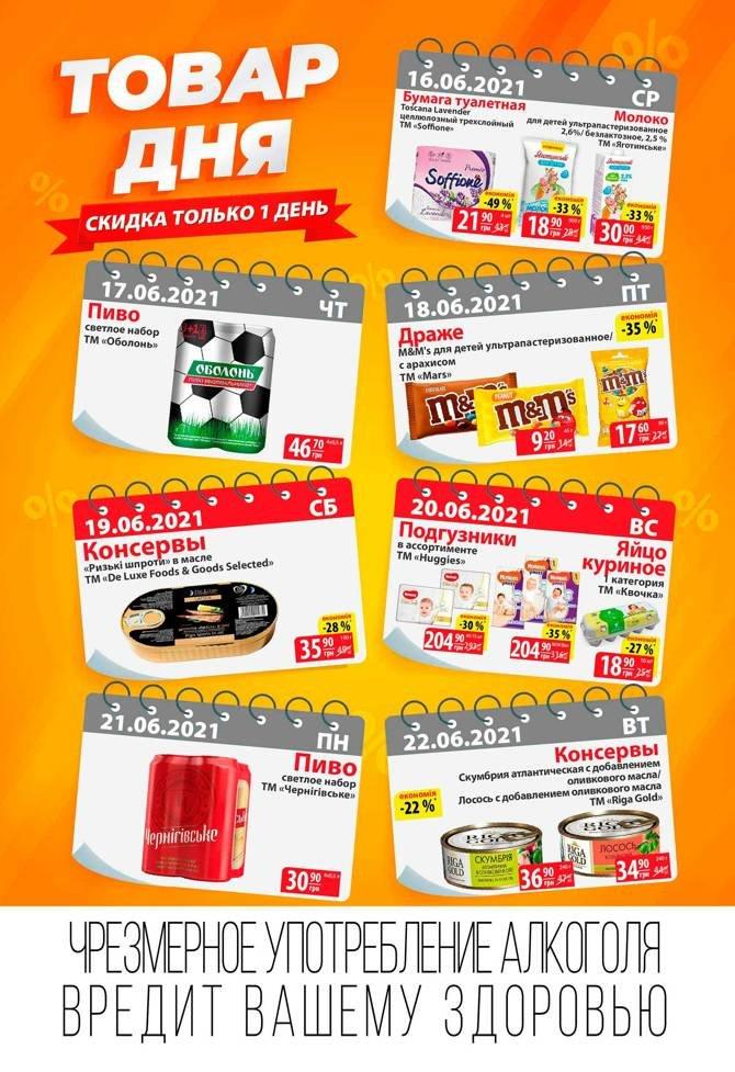 Самые привлекательные акции и скидки в супермаркетах Днепра, фото-2