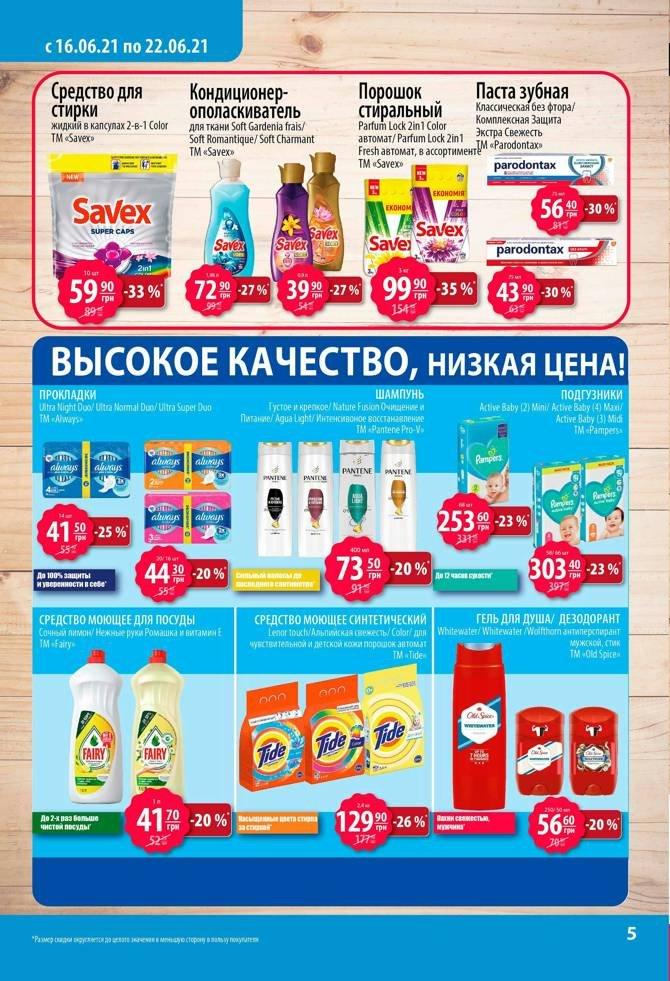 Самые привлекательные акции и скидки в супермаркетах Днепра, фото-5