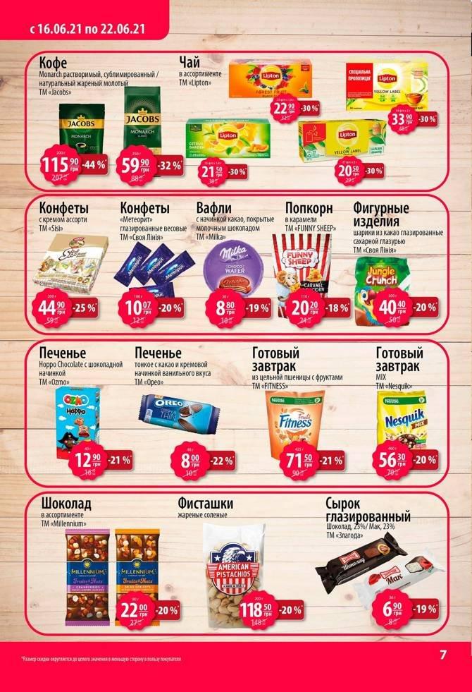 Самые привлекательные акции и скидки в супермаркетах Днепра, фото-7