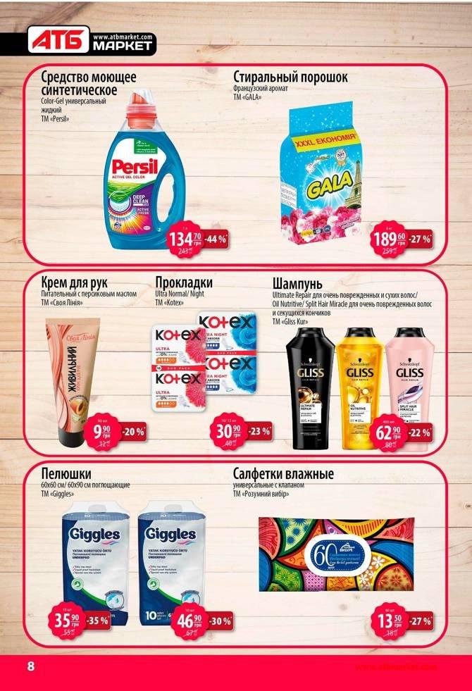 Самые привлекательные акции и скидки в супермаркетах Днепра, фото-8