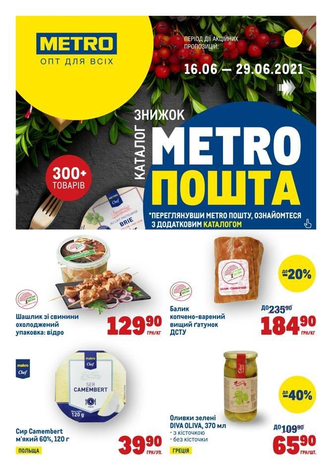 Самые привлекательные акции и скидки в супермаркетах Днепра, фото-32