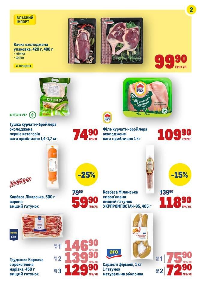 Самые привлекательные акции и скидки в супермаркетах Днепра, фото-33