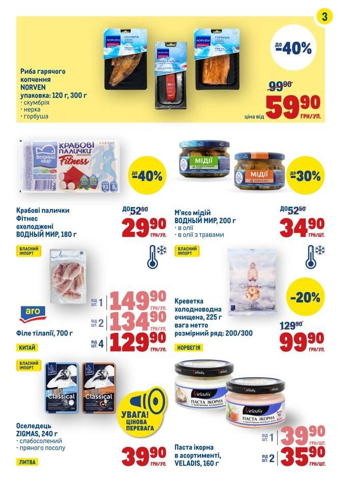 Самые привлекательные акции и скидки в супермаркетах Днепра, фото-34