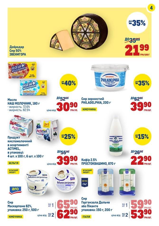 Самые привлекательные акции и скидки в супермаркетах Днепра, фото-35