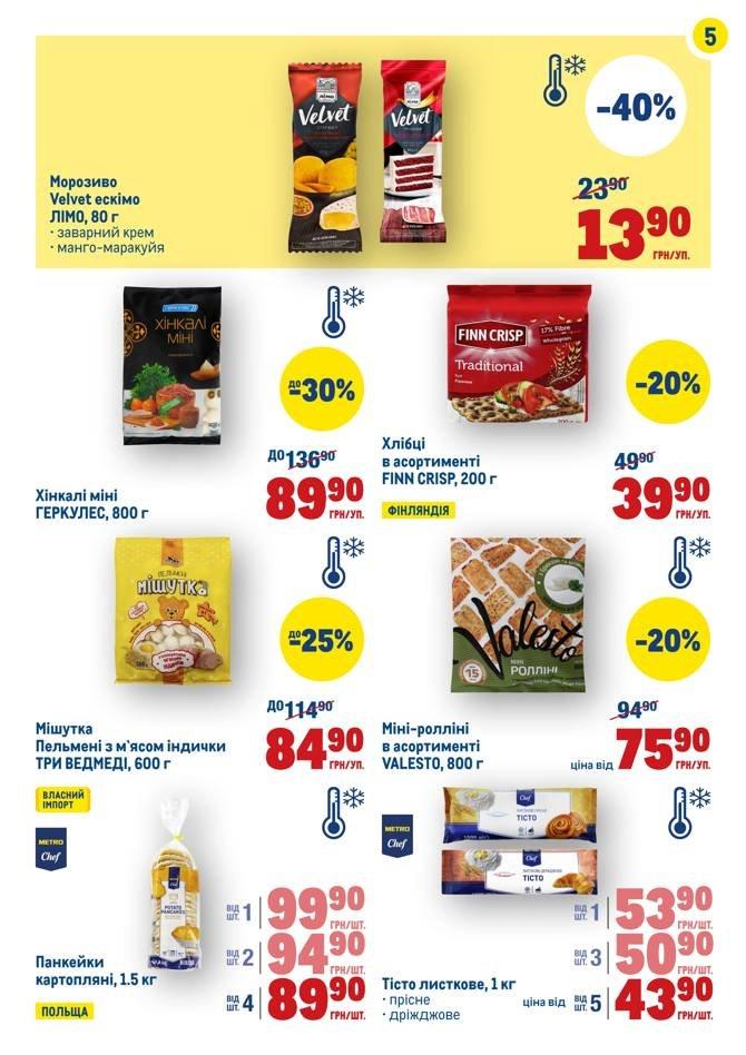 Самые привлекательные акции и скидки в супермаркетах Днепра, фото-36