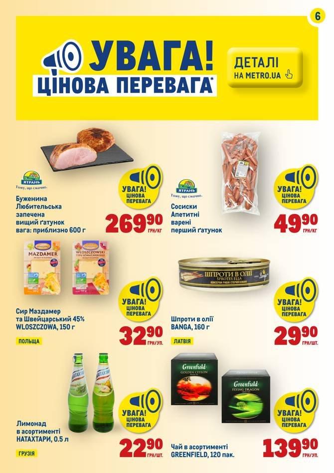 Самые привлекательные акции и скидки в супермаркетах Днепра, фото-37