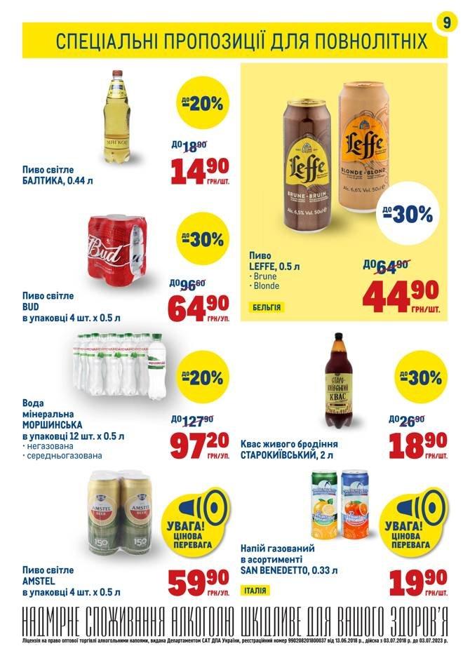 Самые привлекательные акции и скидки в супермаркетах Днепра, фото-40
