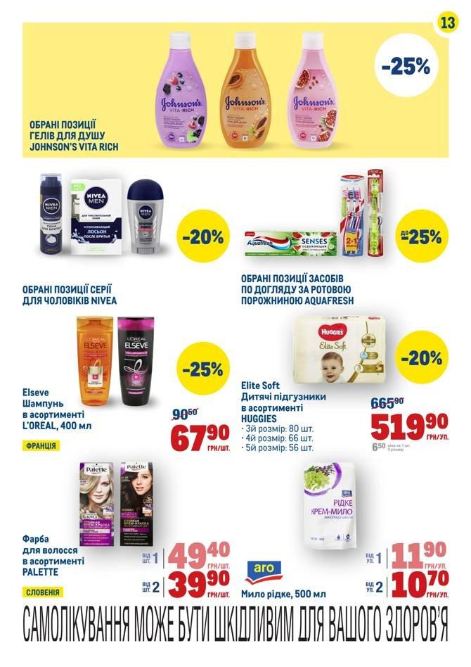 Самые привлекательные акции и скидки в супермаркетах Днепра, фото-44