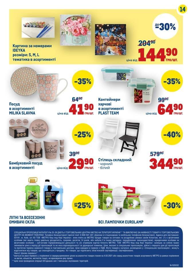 Самые привлекательные акции и скидки в супермаркетах Днепра, фото-45