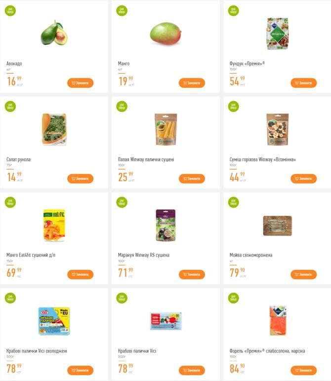 Самые привлекательные акции и скидки в супермаркетах Днепра, фото-26