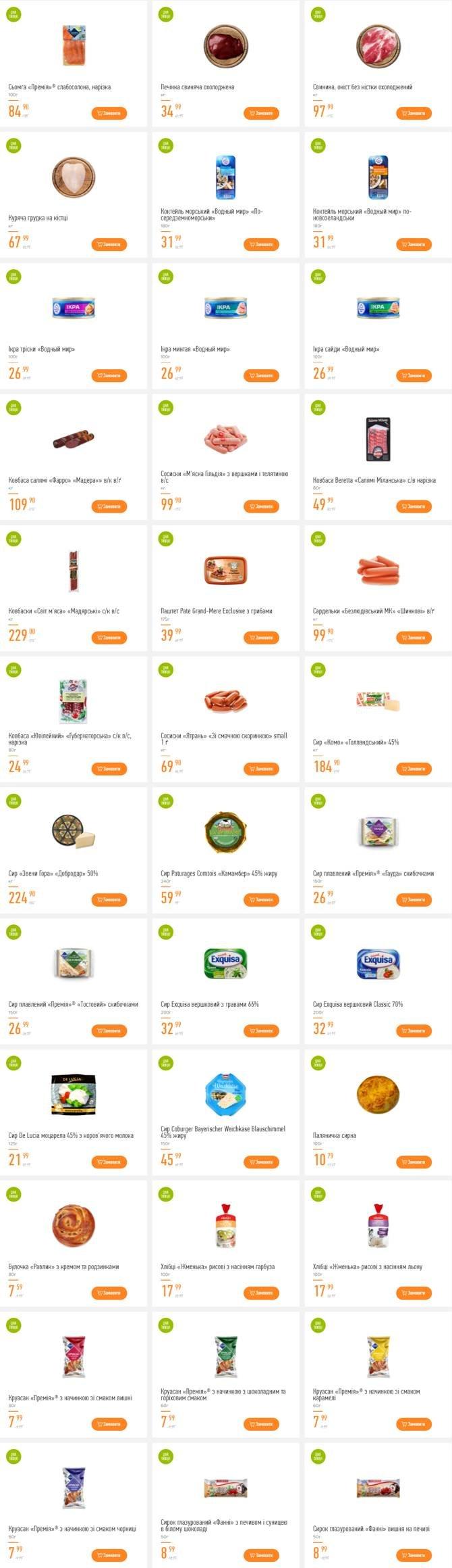 Самые привлекательные акции и скидки в супермаркетах Днепра, фото-27
