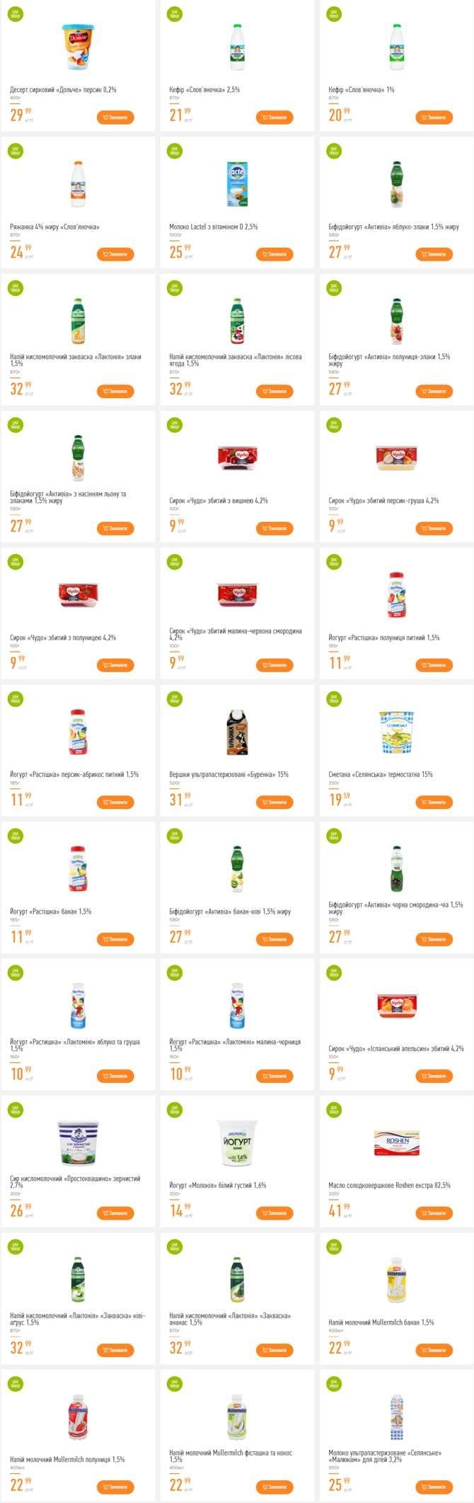 Самые привлекательные акции и скидки в супермаркетах Днепра, фото-28