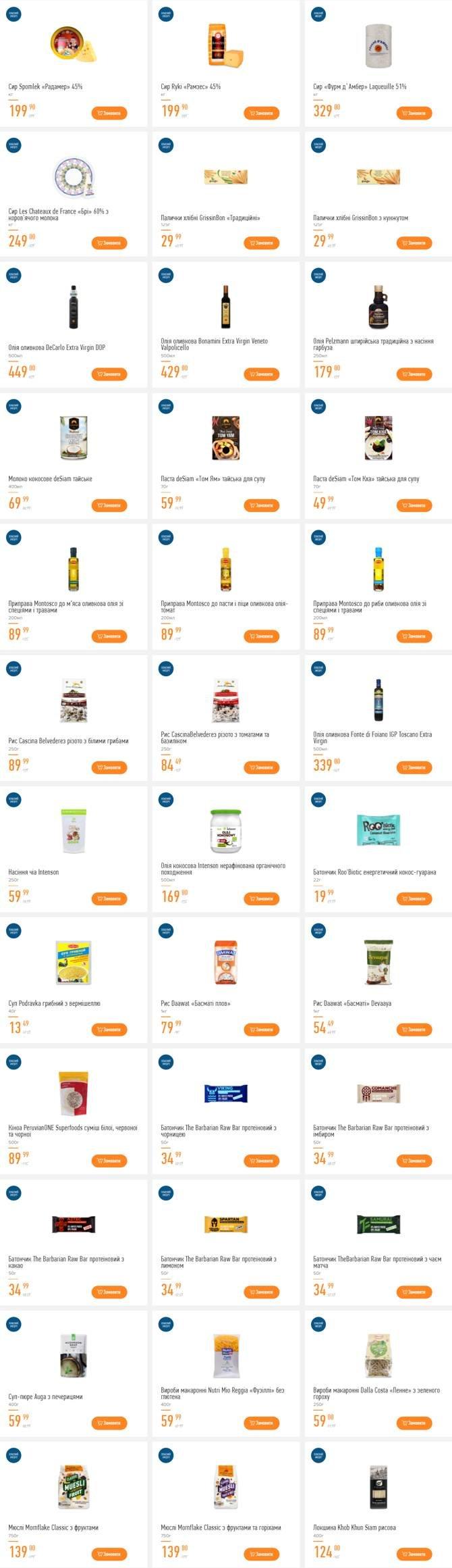 Самые привлекательные акции и скидки в супермаркетах Днепра, фото-29