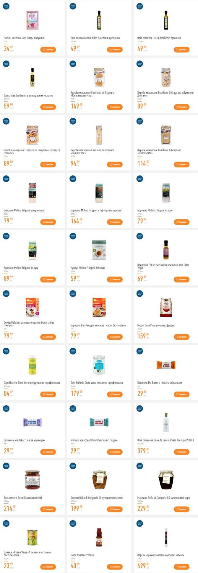 Самые привлекательные акции и скидки в супермаркетах Днепра, фото-30