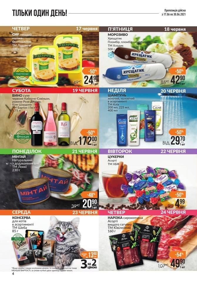 Самые привлекательные акции и скидки в супермаркетах Днепра, фото-12