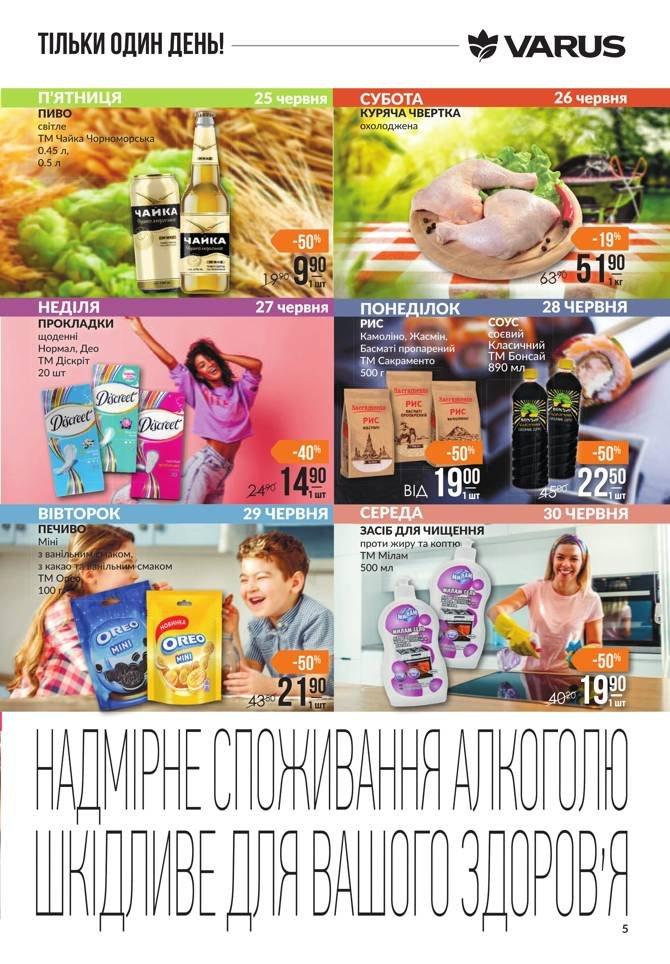 Самые привлекательные акции и скидки в супермаркетах Днепра, фото-13