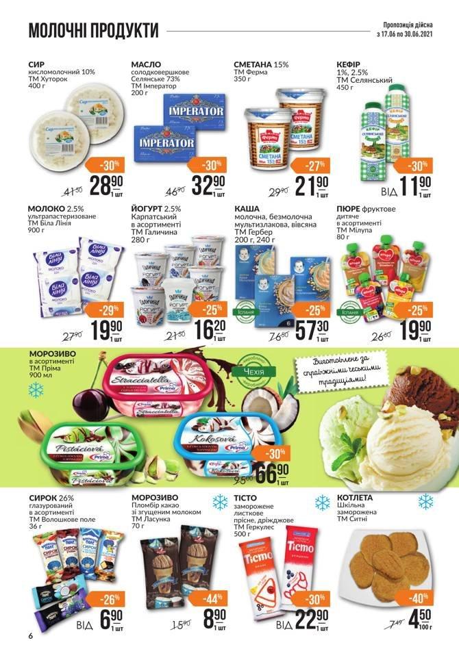 Самые привлекательные акции и скидки в супермаркетах Днепра, фото-14