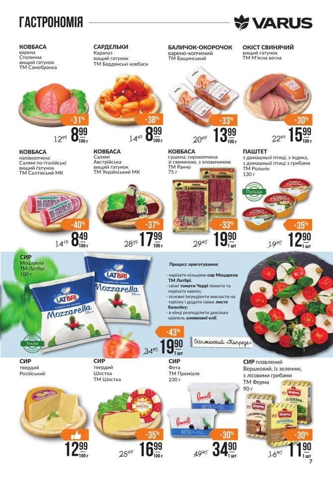Самые привлекательные акции и скидки в супермаркетах Днепра, фото-15