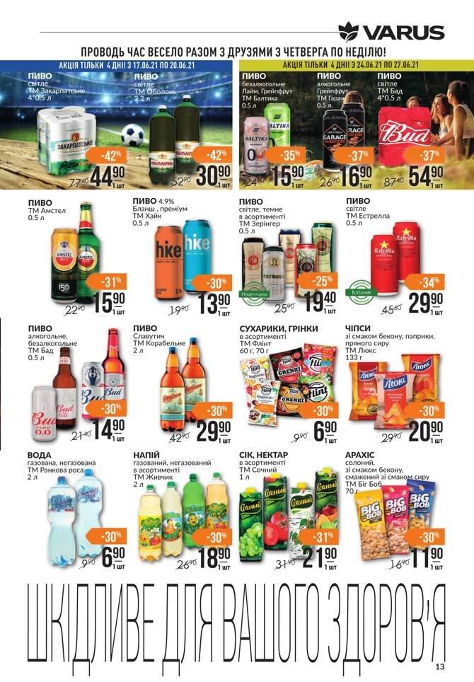 Самые привлекательные акции и скидки в супермаркетах Днепра, фото-21