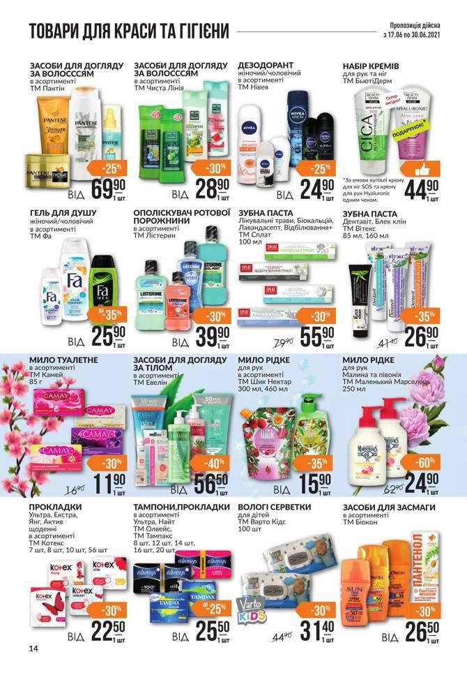 Самые привлекательные акции и скидки в супермаркетах Днепра, фото-22