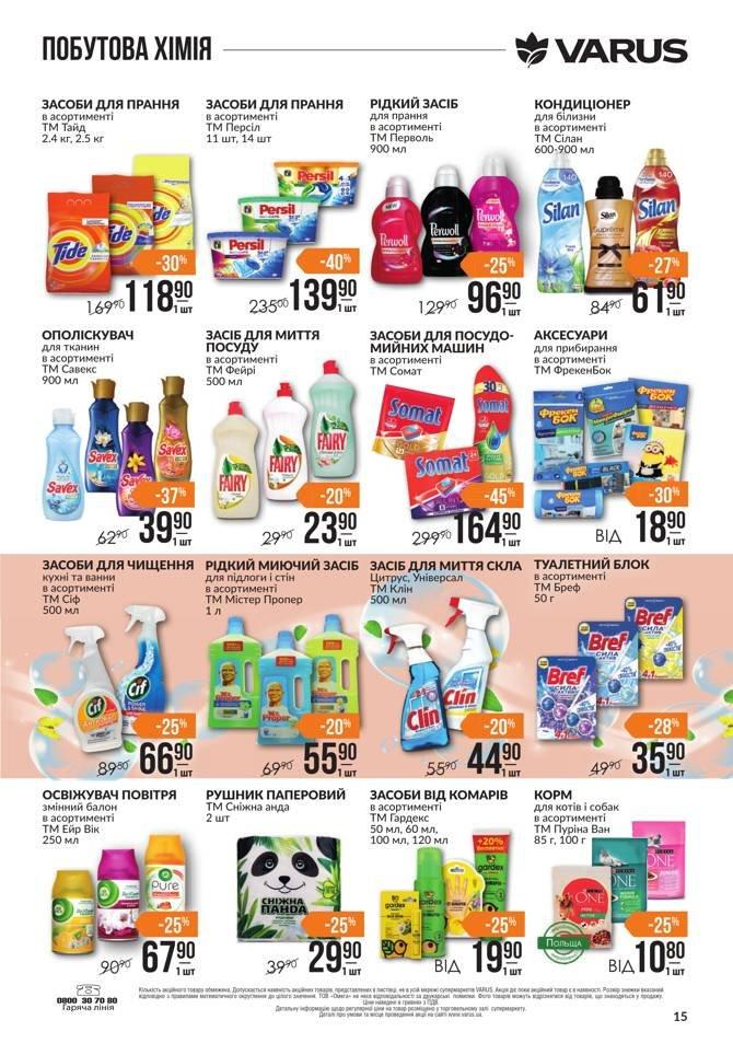 Самые привлекательные акции и скидки в супермаркетах Днепра, фото-23
