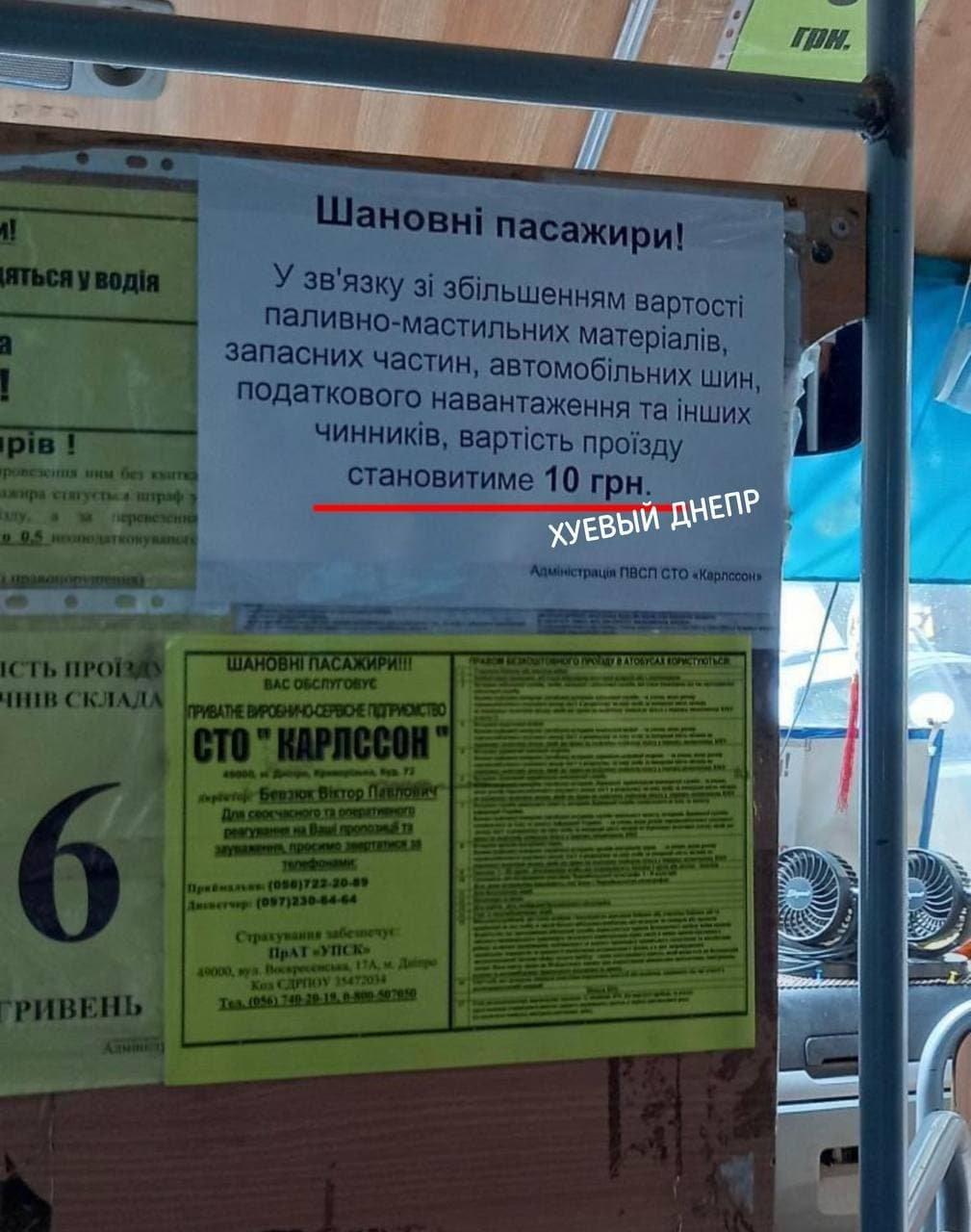 Уже скоро по 10 гривен: в маршрутках Днепра появились объявления о повышении проезда, фото-1