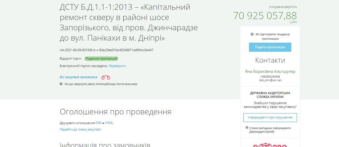 """В Днепре на """"Тополе"""" построят сквер за 70 миллионов: подробности, фото-1"""