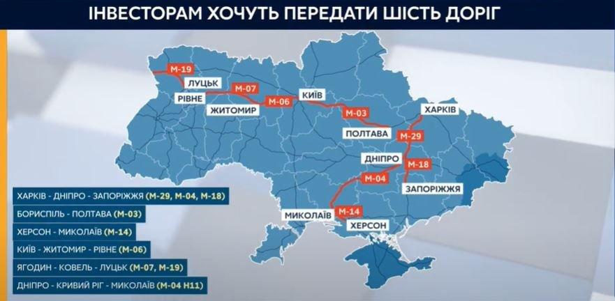 В Днепропетровской области будут платные дороги: список и тарифы, фото-1
