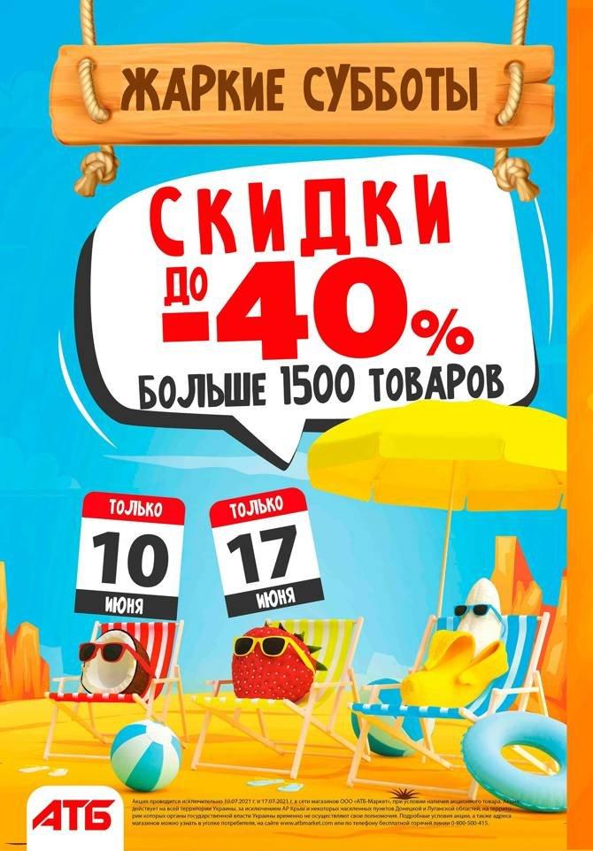 Жаркие акции и скидки в супермаркетах Днепра, фото-1