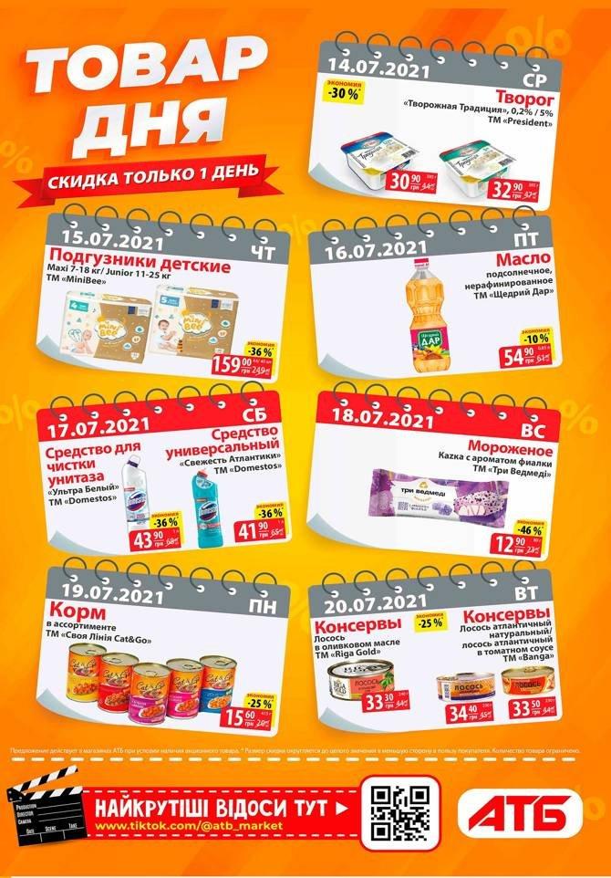 Жаркие акции и скидки в супермаркетах Днепра, фото-2