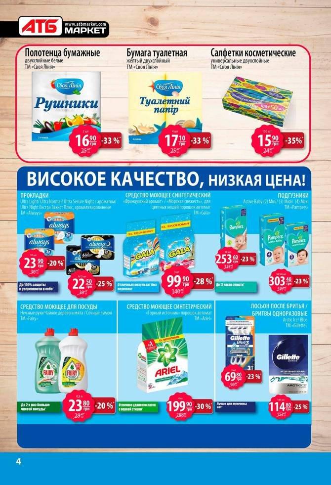 Жаркие акции и скидки в супермаркетах Днепра, фото-4