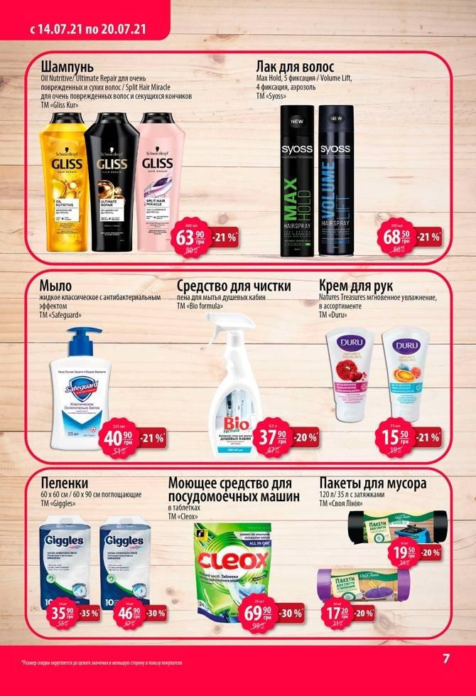 Жаркие акции и скидки в супермаркетах Днепра, фото-7