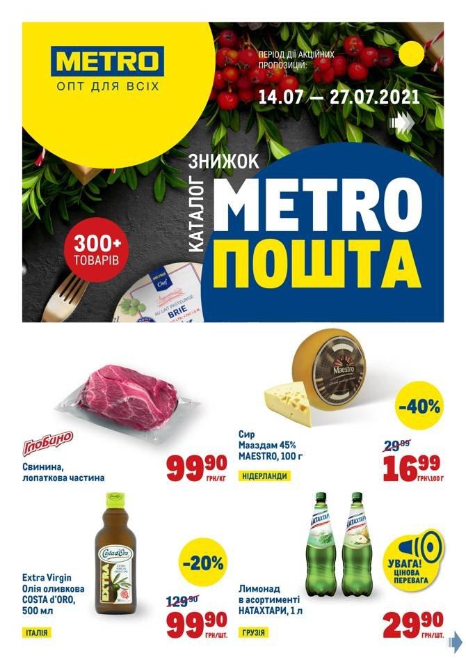 Жаркие акции и скидки в супермаркетах Днепра, фото-23