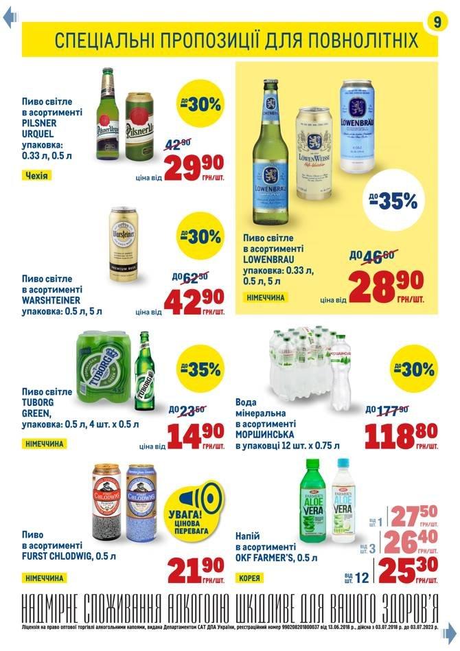 Жаркие акции и скидки в супермаркетах Днепра, фото-30