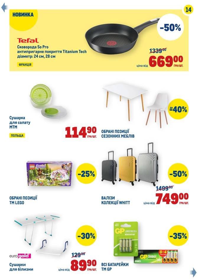 Жаркие акции и скидки в супермаркетах Днепра, фото-34