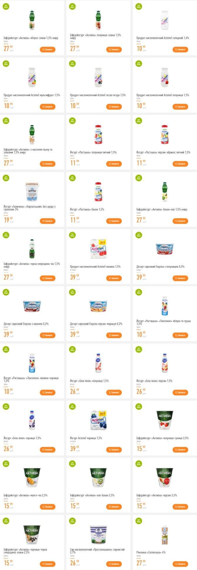Жаркие акции и скидки в супермаркетах Днепра, фото-18