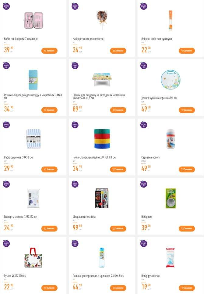 Жаркие акции и скидки в супермаркетах Днепра, фото-20
